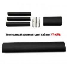 Монтажный комплект для саморег кабеля MK-HTM/R